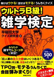 ウルトラB級!雑学検定 電子書籍版