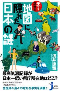 え? 本当?! 地図に隠れた日本の謎 電子書籍版