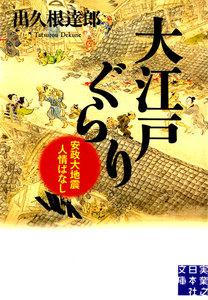 大江戸ぐらり 電子書籍版