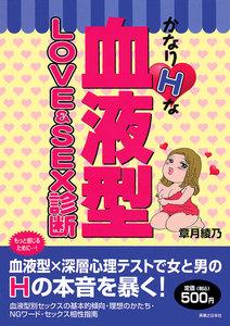 かなりHな血液型 LOVE&SEX診断 電子書籍版