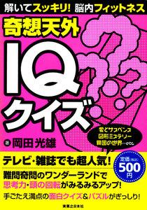 奇想天外IQクイズ 電子書籍版