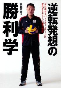 逆転発想の勝利学 全日本女子バレーボールチームに変化をもたらした独自戦略 電子書籍版