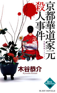 京都華道家元殺人事件 電子書籍版
