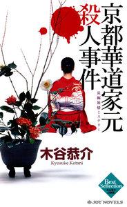 京都華道家元殺人事件