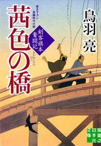 茜色の橋 剣客旗本奮闘記 電子書籍版