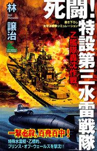 死闘!特設第三水雷戦隊 (1) 電子書籍版