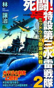 死闘!特設第三水雷戦隊 (2) 電子書籍版