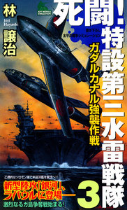 死闘!特設第三水雷戦隊 (3) 電子書籍版