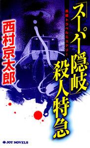 「スーパー隠岐」殺人特急 電子書籍版