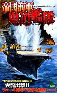 帝國海軍鬼道艦隊 太平洋戦争シミュレーション (1) 電子書籍版
