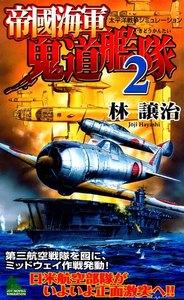 帝國海軍鬼道艦隊 太平洋戦争シミュレーション (2) 電子書籍版