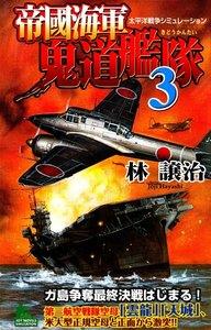 帝國海軍鬼道艦隊 太平洋戦争シミュレーション (3) 電子書籍版