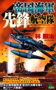 帝国海軍先鋒航空隊 太平洋戦争シミュレーション (1) 電子書籍版