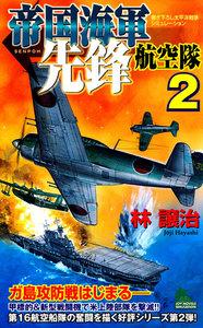帝国海軍先鋒航空隊 太平洋戦争シミュレーション (2) 電子書籍版