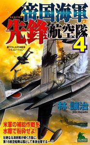 帝国海軍先鋒航空隊 太平洋戦争シミュレーション (4) 電子書籍版