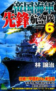 帝国海軍先鋒航空隊 太平洋戦争シミュレーション (6) 電子書籍版