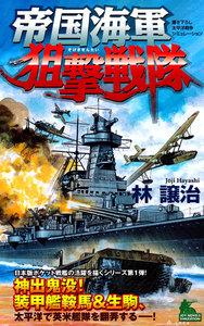 帝国海軍狙撃戦隊 太平洋戦争シミュレーション (1) 電子書籍版