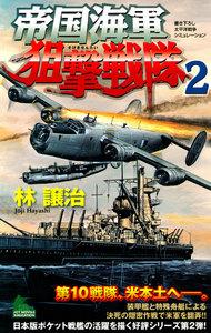 帝国海軍狙撃戦隊 太平洋戦争シミュレーション (2)