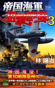 帝国海軍狙撃戦隊 太平洋戦争シミュレーション (3) 電子書籍版