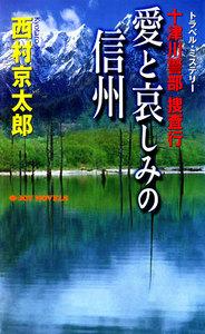 十津川警部捜査行 愛と哀しみの信州 電子書籍版