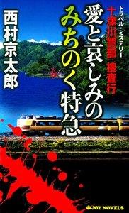 十津川警部捜査行 愛と哀しみのみちのく特急 電子書籍版