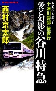 十津川警部捜査行 愛と幻影の谷川特急 電子書籍版