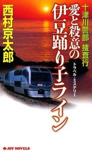 十津川警部捜査行 愛と殺意の伊豆踊り子ライン 電子書籍版