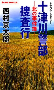十津川警部捜査行 北の事件簿 電子書籍版