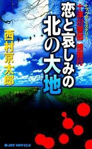 十津川警部捜査行 恋と哀しみの北の大地