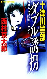 十津川警部「ダブル誘拐」 電子書籍版