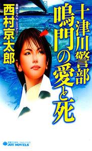 十津川警部 鳴門の愛と死 電子書籍版