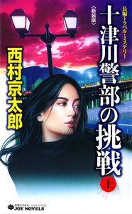 十津川警部の挑戦 (上) <新装版> 電子書籍版