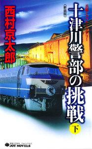 十津川警部の挑戦 (下) <新装版>