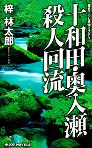 十和田・奥入瀬殺人回流 電子書籍版