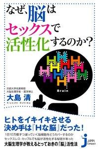 なぜ、脳はセックスで活性化するのか? 電子書籍版