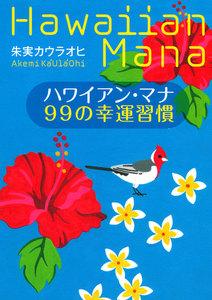 ハワイアン・マナ 99の幸運習慣 電子書籍版