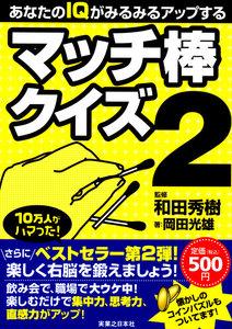 マッチ棒クイズ2 電子書籍版