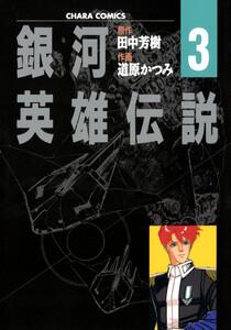 銀河英雄伝説 3巻