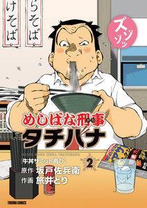 めしばな刑事タチバナ (2) 牛丼サミット再び