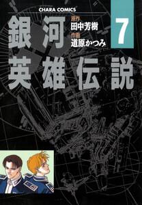 銀河英雄伝説 7巻