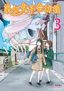 第七女子会彷徨 (3) 電子書籍版