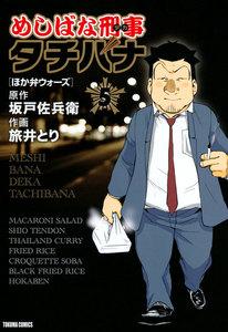 めしばな刑事タチバナ (5) ほか弁ウォーズ