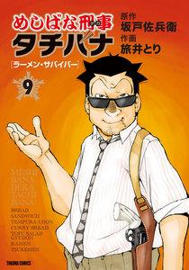 めしばな刑事タチバナ (9) ラーメン・サバイバー