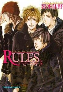 RULES 3巻