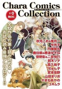【無料版】Chara Comics Collection キャラ コミックス コレクション