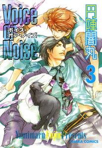 Voice or Noise 3巻