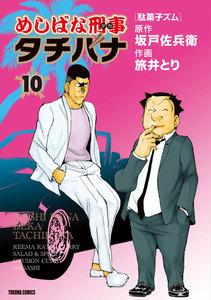 めしばな刑事タチバナ (10) 駄菓子ズム