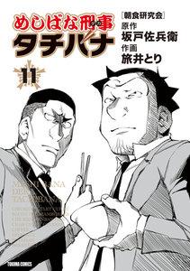 めしばな刑事タチバナ (11) 朝食研究会