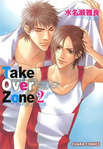 Take Over Zone 2巻