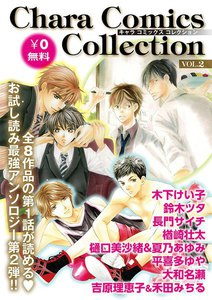 【無料版】Chara Comics Collection VOL.2